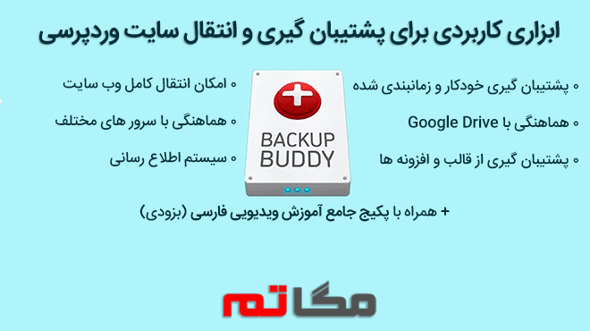 backup buddy- افزونه های ضروری در وردپرس
