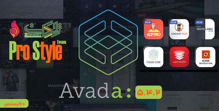 avada- قالب برگزیده وردپرس