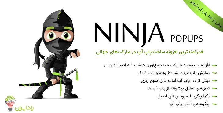 ninja popup- تبلیغات هوشمندانه برای سایت