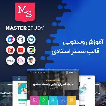 آموزش قالب MasterStudy