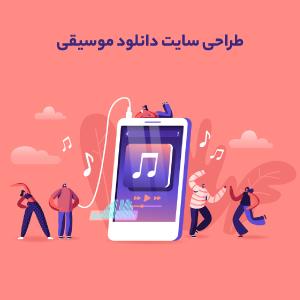 طراحی سایت دانلود موسیقی